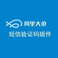注册短信验证视频教程