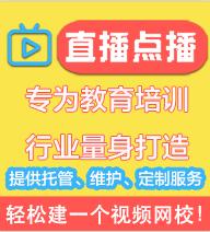 《视频课堂点播直播》使用视频教程
