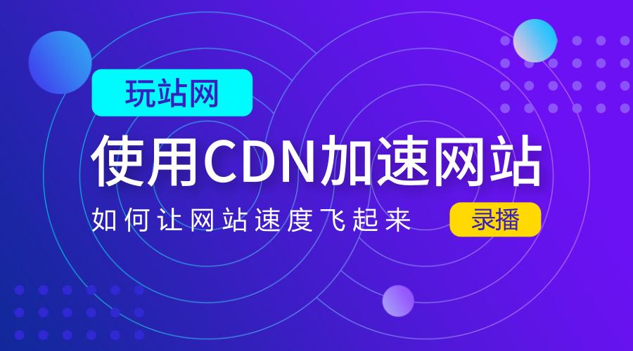 使用阿里云CDN加速网站访问