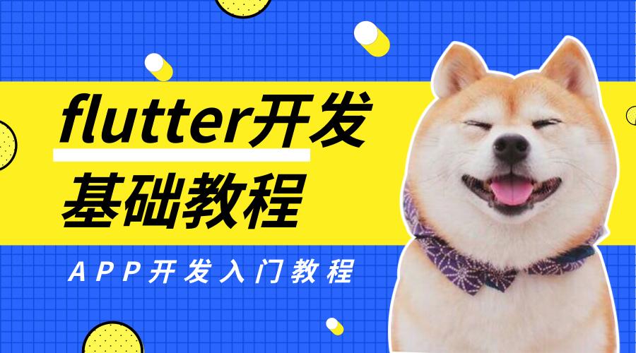 Flutter开发基础教程