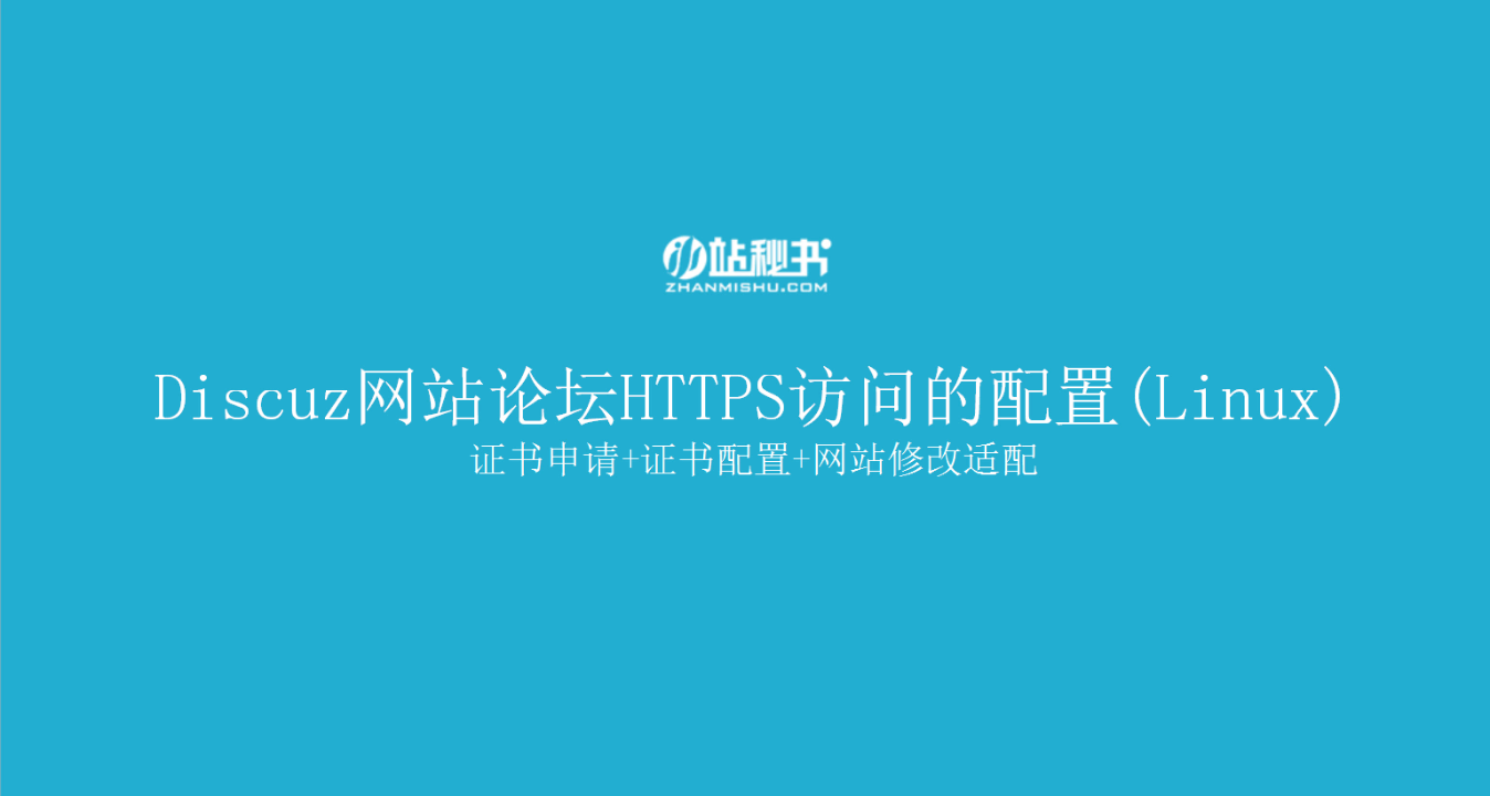 Discuz网站论坛HTTPS访问的配置Linux