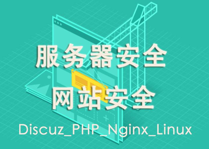 Discuz网站服务器安全部署(nginx+linux)